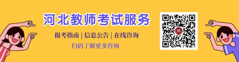 2020河北教师资格证《幼儿综合素质》单项选择题(5)